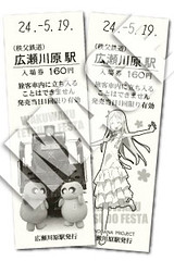 わくわく鉄道フェスタ-記念入場券(2タイプ)