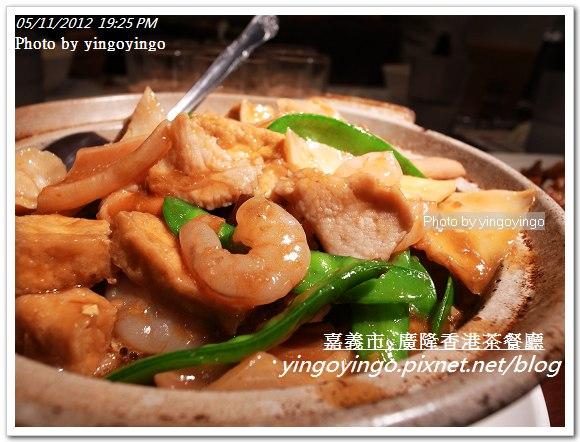 嘉義市_廣隆香港茶餐廳20120511_R0061036