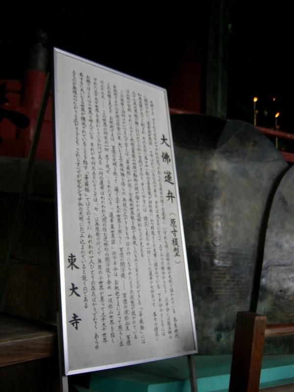 20050619_17_Nara_Todaiji_Buddha_Text