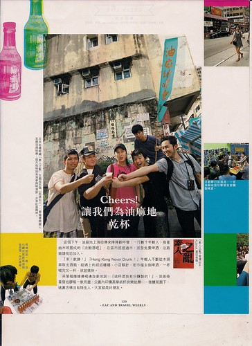 25/5/2012 飲食男女 Eat And Travel Weekly ISSUE 878