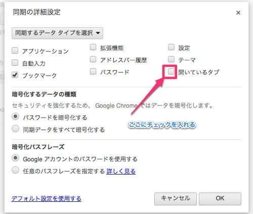 設定 - Google アカウントでログイン