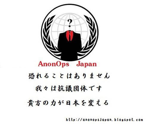 AnonOpsJapan_poster