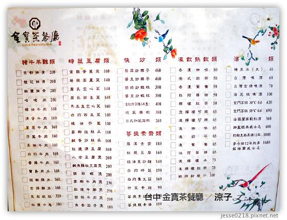 台中 金寶茶餐廳 18
