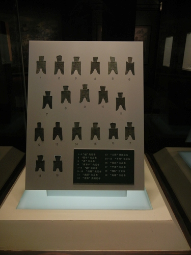Coins - Liaoning (Province) Museum in Shenyang, China _ 9598