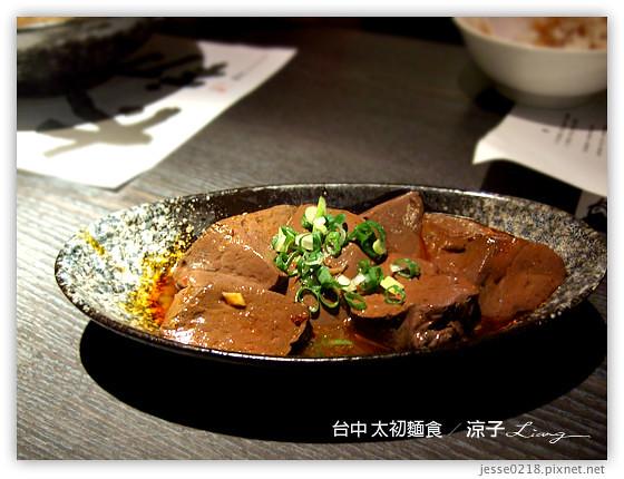 台中 太初麵食 3
