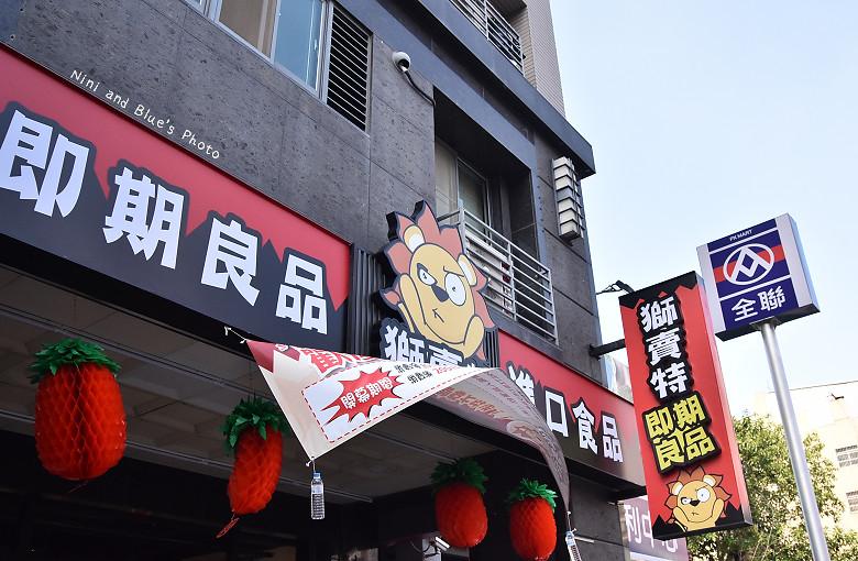 台中獅賣特即期良品進口零食餅乾泡麵01