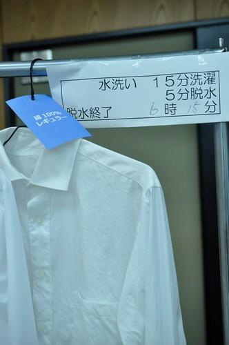 節電シャツ