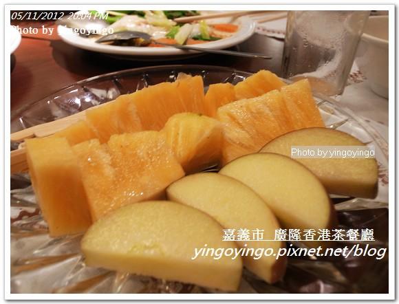 嘉義市_廣隆香港茶餐廳20120511_R0061059