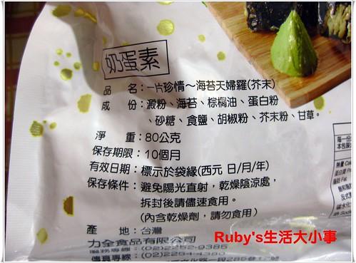 芥末海苔天婦羅 (3)