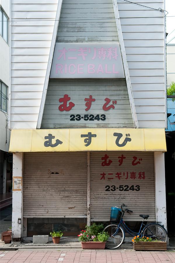 福島駅周辺|オニギリ専科