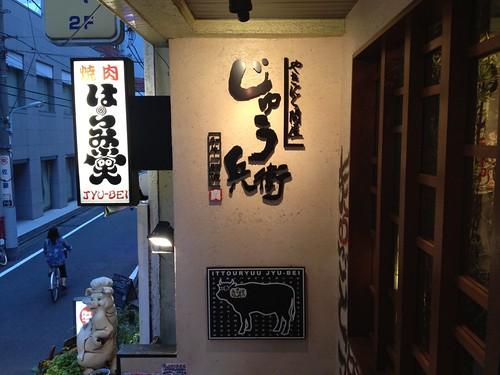 お店は中二階@五反田焼肉じゅう兵衛 はらみ堂 和牛一頭流