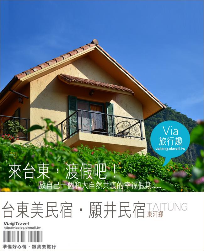 【台東民宿】台東願井民宿~在藍天下遇到南法風的浪漫莊園