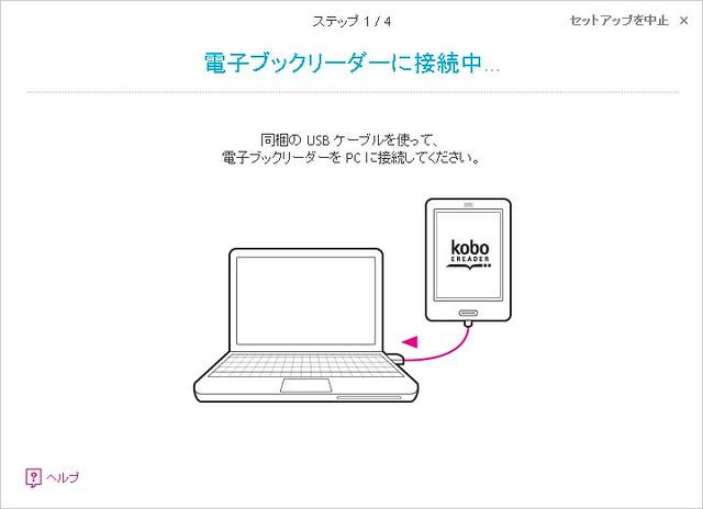 kobo_setup_02