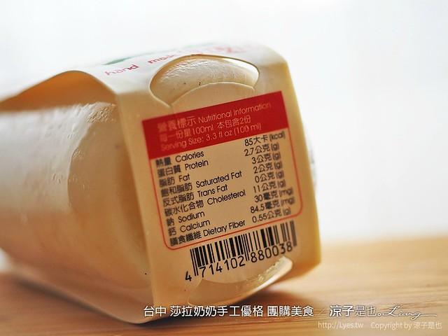 台中 莎拉奶奶手工優格 團購美食 29