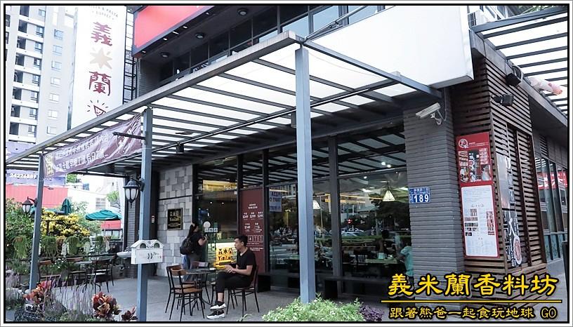 義米蘭香料坊 / 台中
