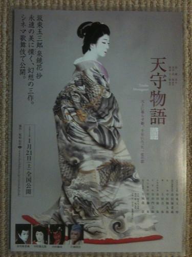Tamasaburo Bando Flyer (2012)