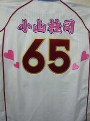 楽天・小山桂司選手への愛がつまった1枚!