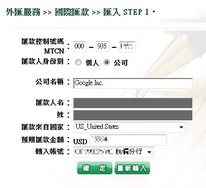 京城銀行網路西聯滙款