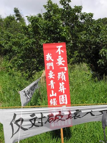 東亞最大殯葬園區落腳苗栗縣,居民不領情。