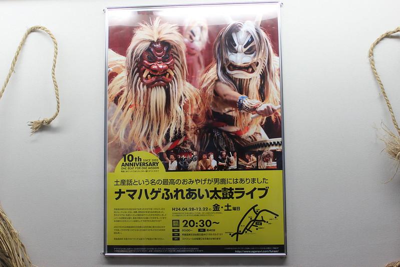 ナマハゲふれあい太鼓ライブのポスター