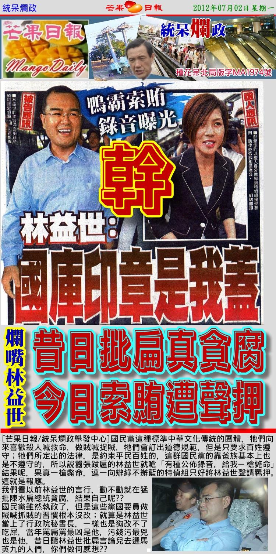 120702芒果日報--統呆爛政--昔日批扁真貪腐,今日索賄遭聲押