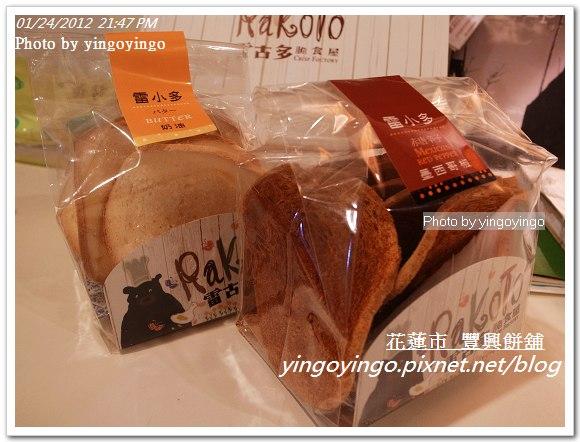 花蓮市_豐興餅舖20120124_R0050775
