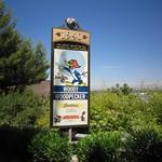Studio Tour - Universal Timeline - Woody Woodpecker