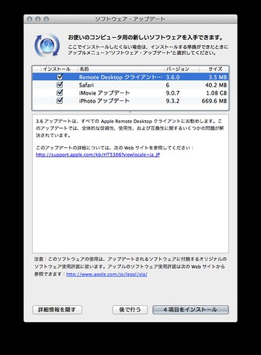 Remote Desktop クライアントアップデート3.6.0