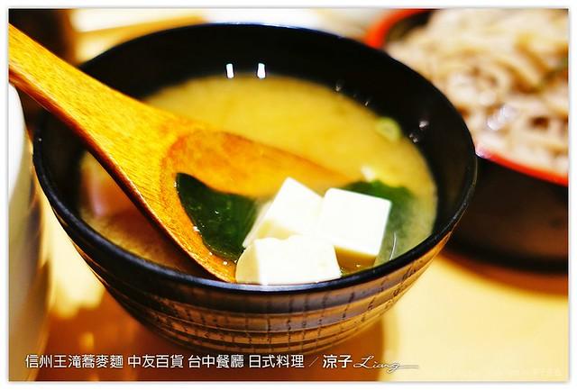 信州王滝蕎麥麵 中友百貨 台中餐廳 日式料理 9