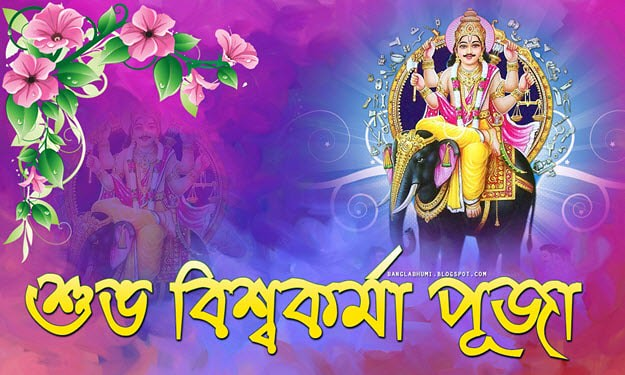 Happy Vishwakarma Puja 2019 Wishes Quotes Sms Images