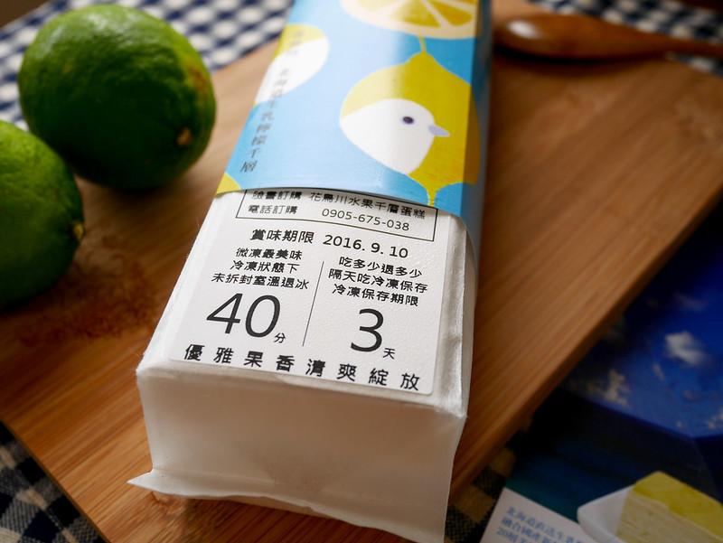 2016.09花鳥川北海道生乳千層