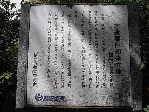 笠山荒神社「竹林寺」@桜井市笠-14