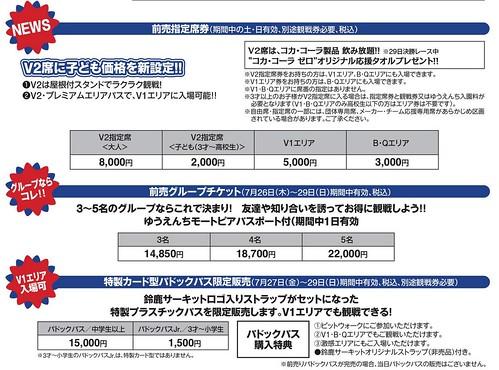 8耐チケット2-001