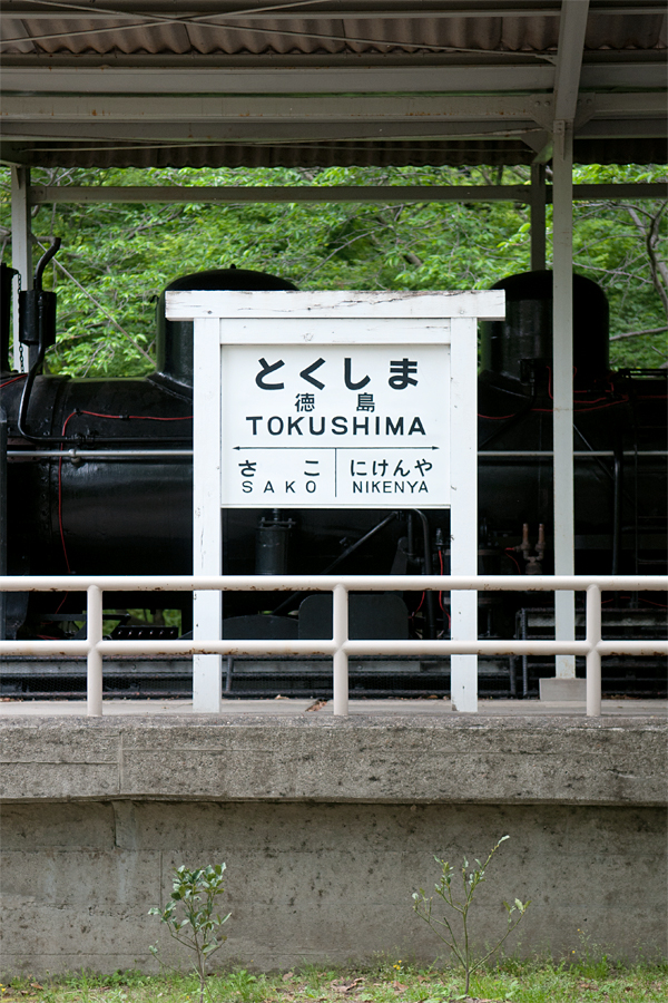 HOME|徳島中央公園