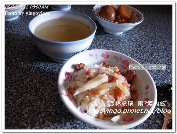 雲林虎尾_爌肉飯20120526_R0069558