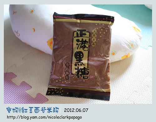 紅豆西谷米泥1