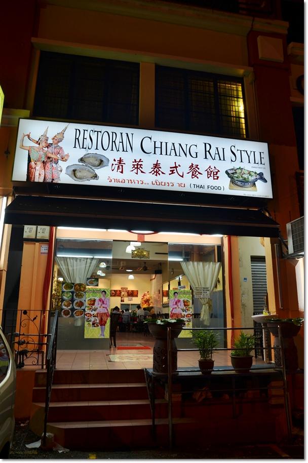 Chiang Rai Style Restaurant