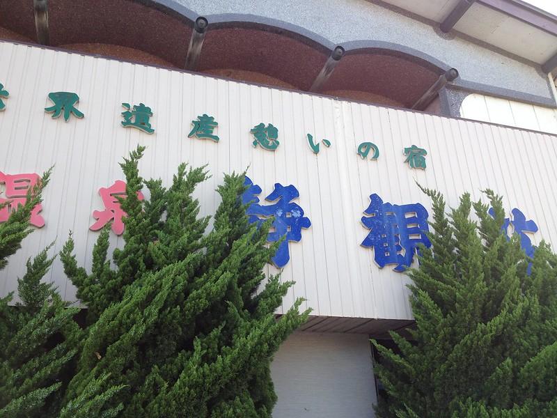静観荘(宿の方)