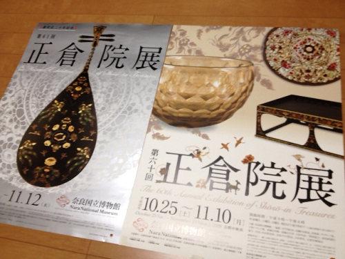 奈良ポスターたち-04