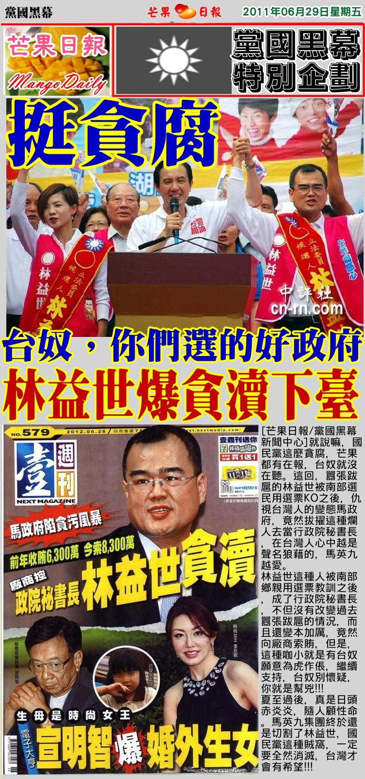 120629芒果日報--黨國黑幕-林益世索賄上億,馬英九斷尾求生