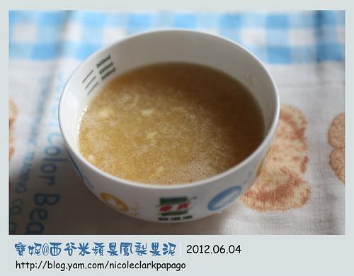 西谷米蘋果鳳梨果泥3