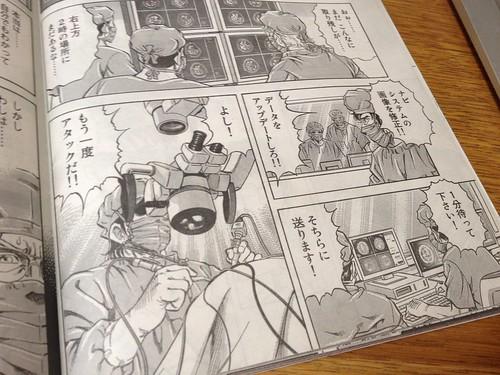 イブニング掲載の漫画「K2」にグリオーマのオープンMRI手術が登場2