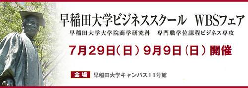 【早稲田大学ビジネススクール】WBSフェア
