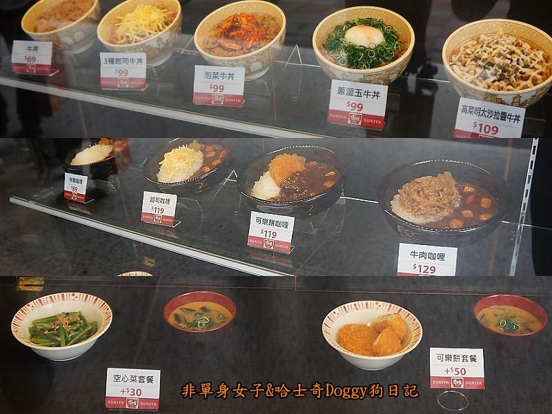 Sukiya日本牛丼咖哩飯05