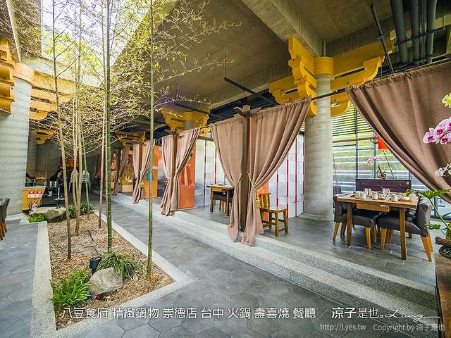 八豆食府 精緻鍋物 崇德店 台中 火鍋 壽喜燒 餐廳 6