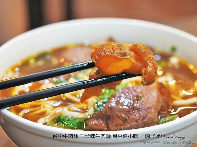台中牛肉麵 三分味牛肉麵 昌平路小吃 11