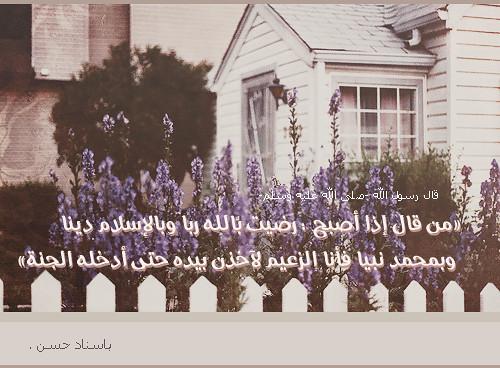 صباحك أحلى بذكر الله 7007604346_f0531874b8_z