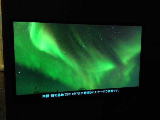 国立極地研究所 南極・北極科学館(立川)