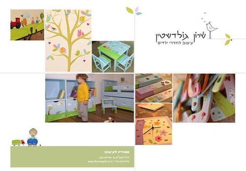 סטודיו שרון גולשטיין לעיצוב חדרי ילדים