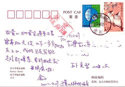 ps-明信片-黃山-box背面